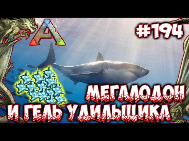 Ark Survival Evolved Мегалодон и гель удильщика 194