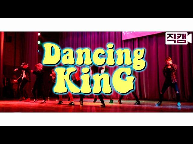 [직캠/Fancam]유재석 X EXO - Dancing King dance cover by Gentleman'S ✨ and LUMINANCE