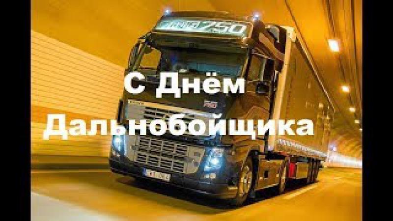 Подарок дальнобойщикам от Сергея Мухортова. С праздником!
