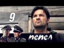 Пепел. 9 серия 2013 Военный сериал, история @ Русские сериалы