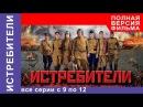 Истребители Все серии подряд с 9 по 12 Военная драма StarMedia