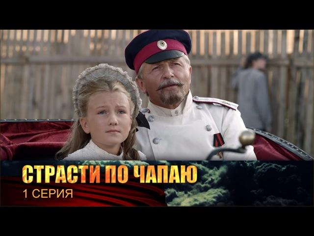 Страсти по Чапаю 1 серия (2012) HD 1080p