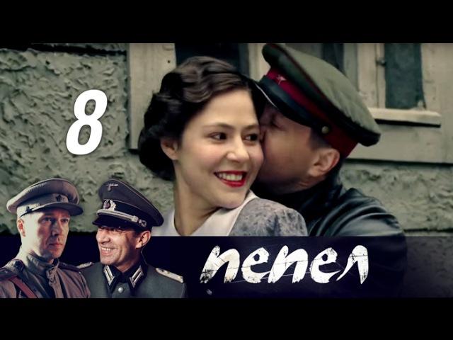 Пепел. 8 серия (2013) Военный сериал, история @ Русские сериалы