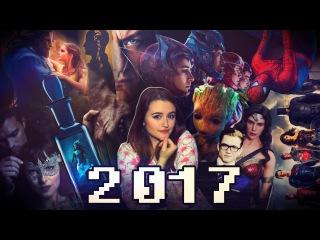 Самые Ожидаемые фильмы 2017 года смотреть онлайн бесплатно