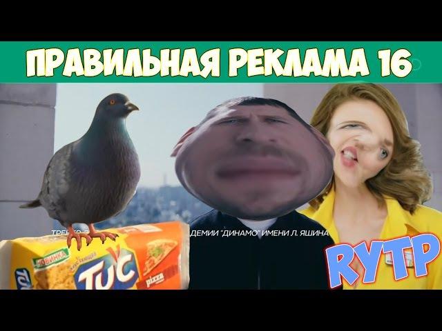 ПРАВИЛЬНАЯ РЕКЛАМА 16 RYTP / пуп ритп