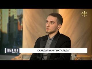 """Александр Порожняков о реакции Минкульта на критику """"Матильды"""""""