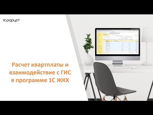 1С ЖКХ, расчет квартплаты и взаимодействие с ГИС, вебинар 22 марта 2017