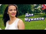 Русские девушки тацуют для мужиков! Кавер песня Was wollen wir trinken