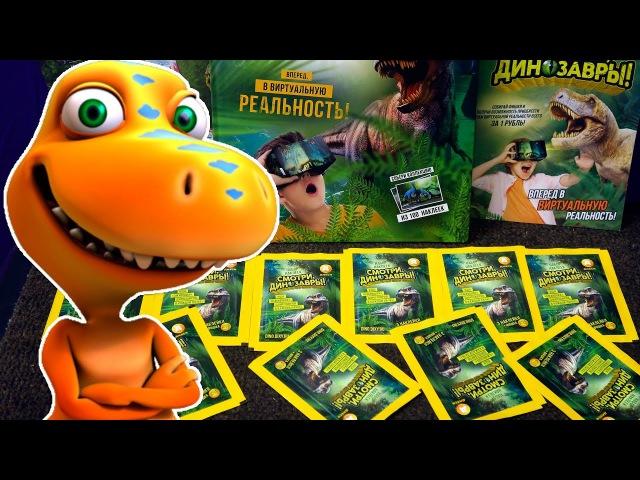 АКЦИЯ ДИКСИ Смотри Динозавры полный обзор акции и VR приложение наклейки подпис » Freewka.com - Смотреть онлайн в хорощем качестве