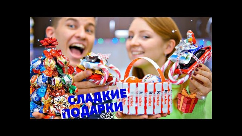 СЛАДКИЕ ПОДАРКИ ИЗ KINDER SURPRISE, KITKAT, SNICKERS, MARS, TWIX | SWEET HOME