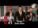 Reservoir Dogs Bloody Days – Бешеные Псы Кровавые Дни - Part 3 Доки Лонг-Бич