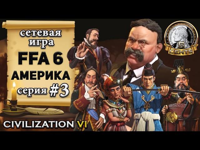 Америка в сетевой игре CivilizationVI – FFA 6 - 3 серия: «Каждый сам за себя»