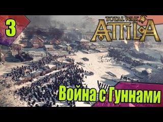 Война с Гуннами,3 большие планы (Венеды) Total War Attila