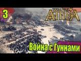 Война с Гуннами,3 большие планы Венеды Total War Attila