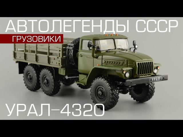Урал-4320 [Автолегенды СССР - Грузовики №7] обзор масштабной модели 143