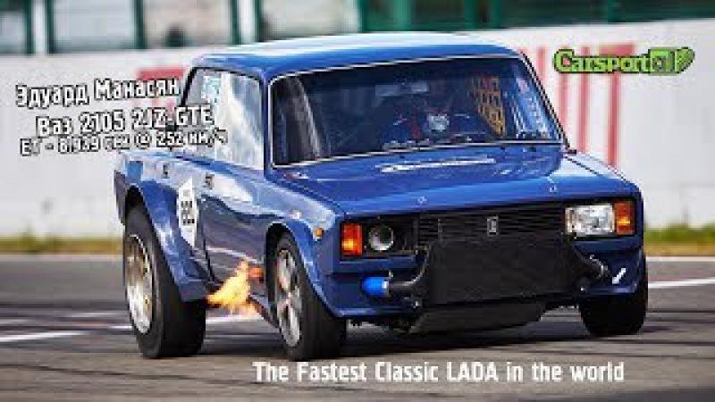Эдуард Манасян (Ваз 2105 2JZ-GTE). Самая быстрая Классика в мире - ET: 8.939 сек @ 252 км/ч!