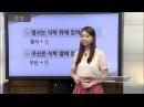 Корейский язык . Урок 7