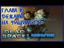 Dead Space 2 С ИВАНЫЧЕМ ПРОХОЖДЕНИЕ Глава 10 Дежавю на Ишимуре Deja Vu on the Ishimura 1080p 60fps
