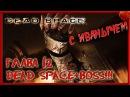 Dead Space С ИВАНЫЧЕМ ПРОХОЖДЕНИЕ Глава 12 Мёртвый космос Dead Spaceпоследний босс 1080p 60fps