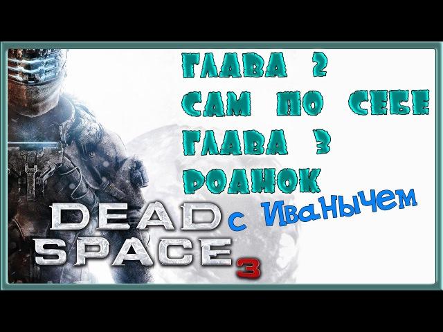 Dead Space 3 С ИВАНЫЧЕМ ПРОХОЖДЕНИЕ Глава 2 Сам по себе и Глава 3 Роанок 1080p 60fps