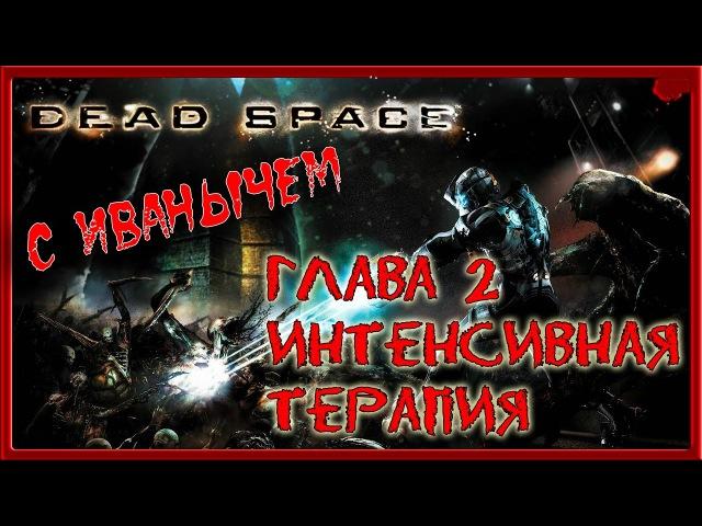 Dead Space С ИВАНЫЧЕМ ПРОХОЖДЕНИЕ Глава 2 Интенсивная терапия Intensive Care1080p 60fps