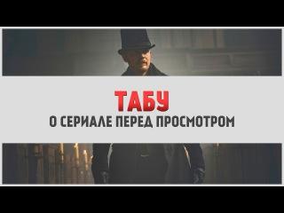 Табу - обзор сериала. Смотреть сериал или нет? | LostFilm.TV