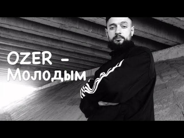 OZER - Молодым