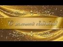 слайд шоу презентация золотая свадьба из фотографий