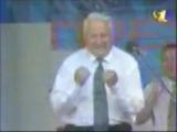 Ельцин, как и Все, танцует локтями!
