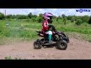 Детские квадроциклы МОТАХ Гонка на детских квадроциклах МОТАХ Н4 мини
