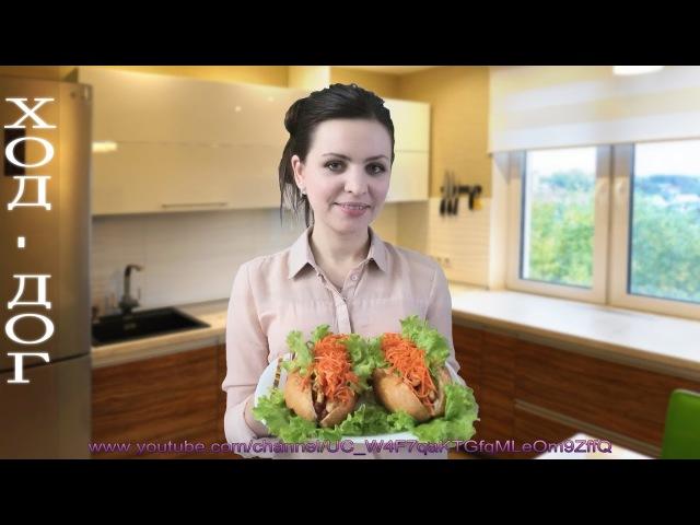 рецепт ХОТ ДОГА Hot Dog Food ГОТОВИТЬ ЛЕГКО смотреть онлайн без регистрации