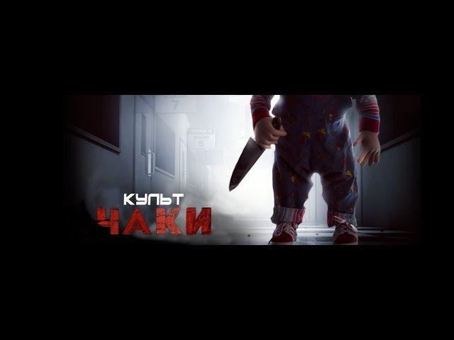 Культ Чаки / Cult of Chucky.Трейлер (2017) [Saint-Sound TV]