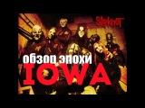 Slipknot Обзор Эпохи Альбома IOWA