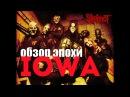 МУЗЫКА НА ВЫНОС ► Slipknot Обзор Эпохи Альбома IOWA