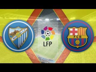 Малага 2:0 Барселона | Чемпионат Испании 2016/17 | 31-й тур | Обзор матча