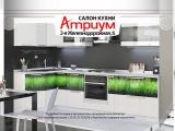 Новый салон кухни Атриум