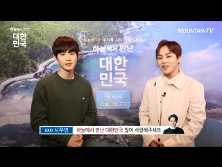 170331 Xiumin Suho teaser5 для Korea in the sky @ Mountain TV