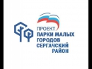 ПАРКИ МАЛЫХ ГОРОДОВ. Сергач ТВ. Эфир 02.04.2017г.