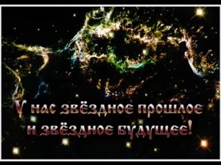 Мы пришли со звёзд . We come from the stars .