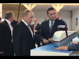 Владимир Путин посетил выставку Иннопром-2017