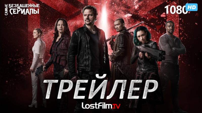 Темная материя / Dark Matter (3 сезон) Трейлер (LostFilm.TV) [HD 1080]