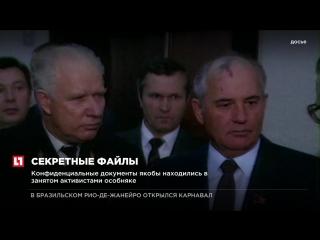 В Горбачев-фонде опровергли обнаружение архивов первого президента СССР в Лондоне