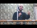 Шайх Абу Хамза | «Человек в Судный День будет воскрешён на том, на чём он умер!»
