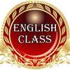 Школа английского языка English Class в Пензе