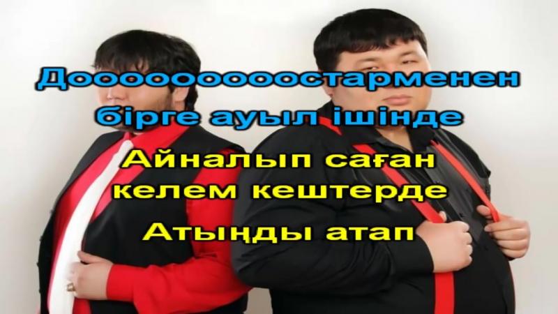Диета KZ Шынар ау КАРАОКЕ ҚАЗАҚША / КАЗАХСКОЕ КАРАОКЕ