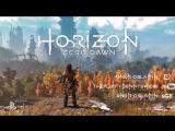 Horizon Zero Dawn - Грозная тень и подготовка к битве.