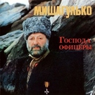 Михаил гулько - Белая береза,я тебя люблю (mp3.vc)