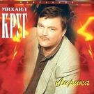 Михаил Круг и Ирина Круг - Как хочется к тебе (zaycev.net)
