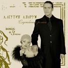Агутин Леонид & Варум Анжелика - Я в твоих руках