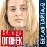 Катя Огонек - Прощай, Сережка!